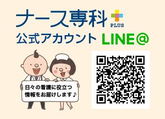 ナース専科 plus 公式アカウント LINE@ 日々の看護に役立つ情報をお届けします♪