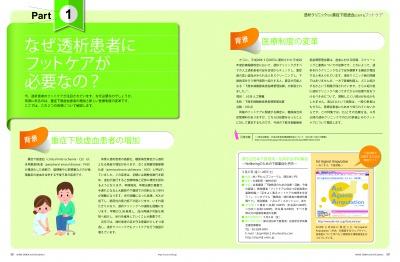 重症下肢虚血に対するフットケア1特集1ページ