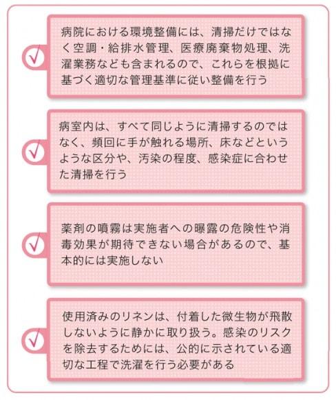 環境整備における注意点