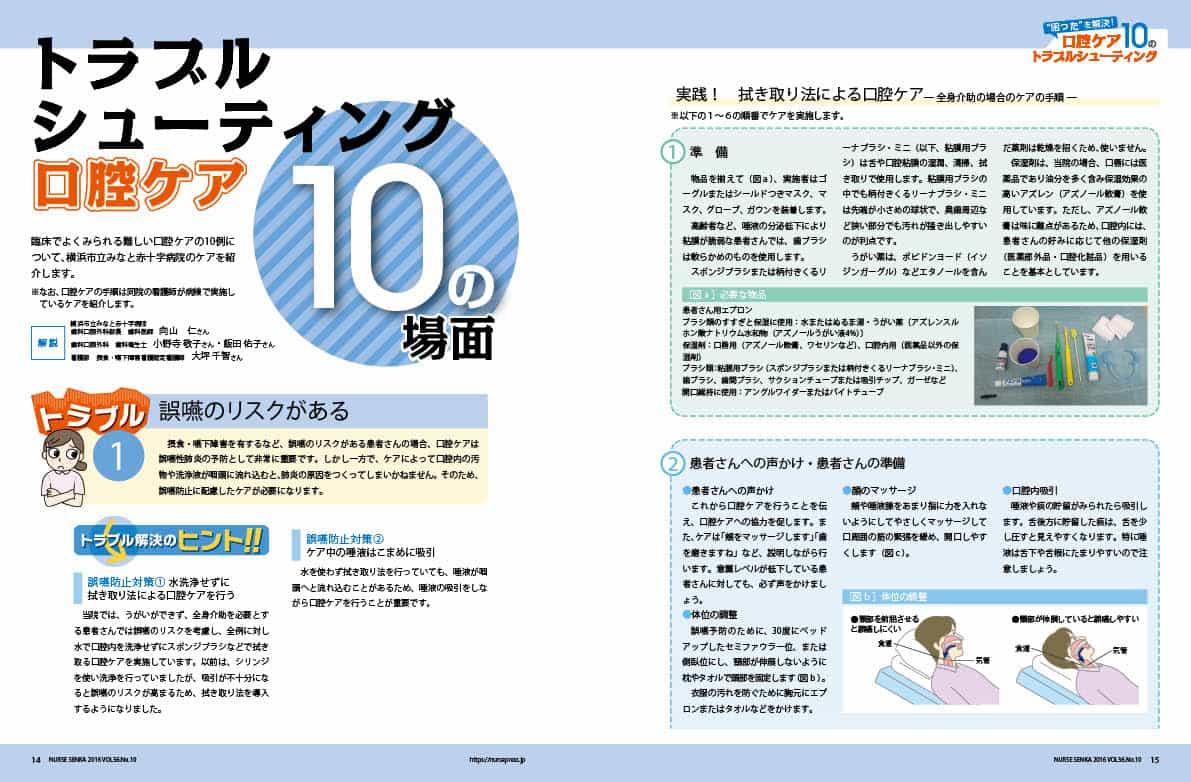 トラブルシューティング口腔ケア10の場面特集1ページ