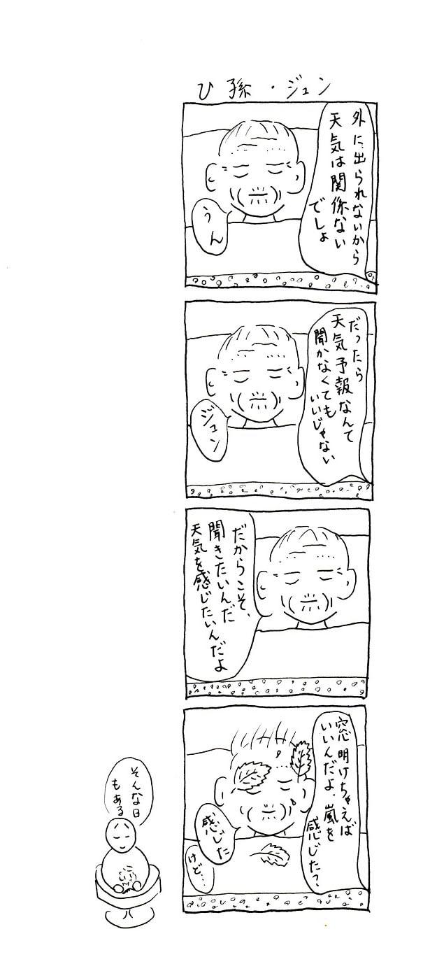 小林光恵さんの看護4コマ漫画「そんな日もある」