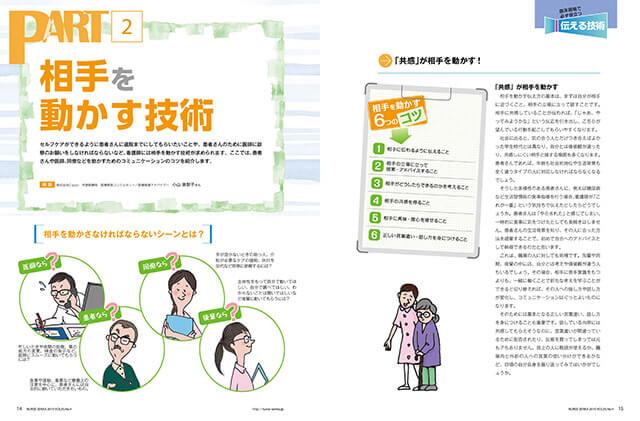 ナース専科マガジン2015年4月号『伝える技術』内容