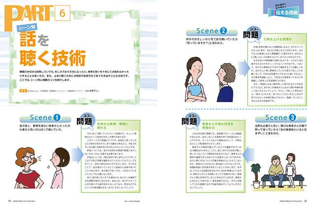 ナース専科マガジン2015年4月号『伝える技術』内容③