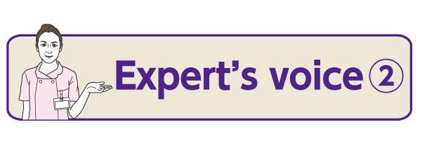 Expert's voice②