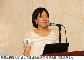 聖路加国際大学 認定看護師教育課程 専任教員の川元美里さんの写真