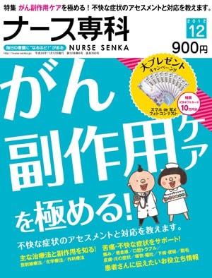 ナース専科 2012年12月号『がん副作用ケアを極める!』表紙
