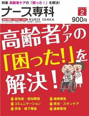 ナース専科 2013年2月号『高齢者ケアの「困った」を解決!』表紙