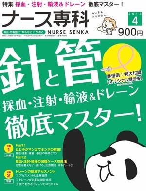 ナース専科 2013年4月号『採血・注射・輸液&ドレーン、徹底マスター!』表紙