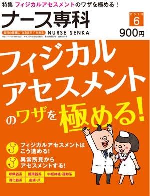 ナース専科 2013年6月号『フィジカルアセスメントのワザを極める!』表紙