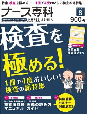 ナース専科 2013年8月号『検査を極める!』表紙