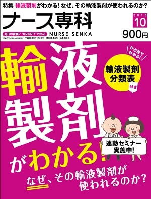 ナース専科 2013年10月号『輸液製剤がわかる!』表紙