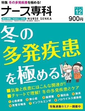 ナース専科 2013年12月号 『冬の多発疾患を極める!』表紙