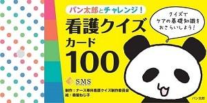 パン太郎とチャレンジ! 看護クイズカード100表紙