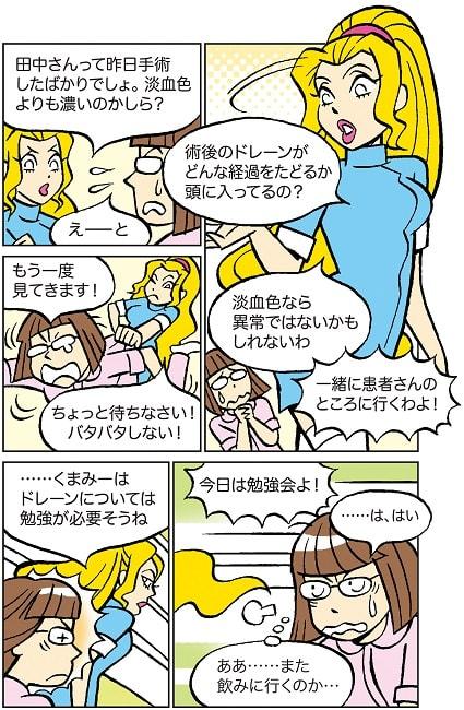 イラスト漫画②