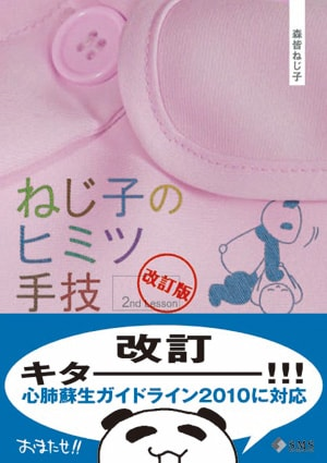 ねじ子のヒミツ手技 2nd lesson表紙