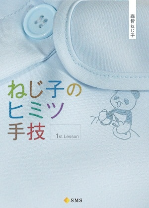 ねじ子のヒミツ手技 1st lesson表紙