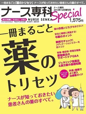 ナース専科 2013年12月増刊号 『一冊まるごと薬のトリセツ』表紙