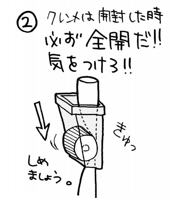 輸液ラインのクレンメ注意事項