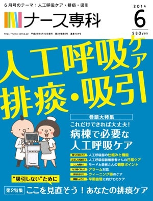 ナース専科2014年6月号『人工呼吸ケア 排痰・吸引』表紙