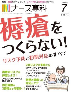 ナース専科2014年7月号『褥瘡をつくらない!』表紙