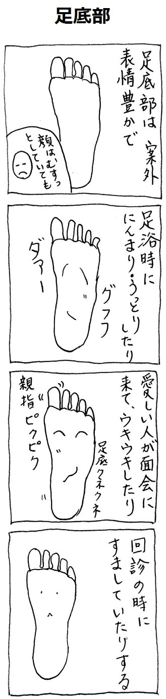 足底部4コマ漫画