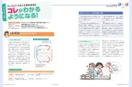ナース専科2014年8月号『IN/OUTバランス』内容③
