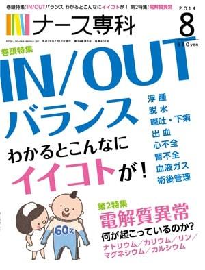 ナース専科2014年8月号『IN/OUTバランス』表紙