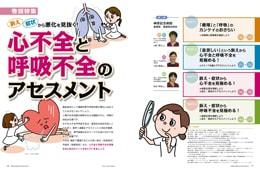 ナース専科マガジン2014年11月号『心不全と呼吸不全のアセスメント』内容