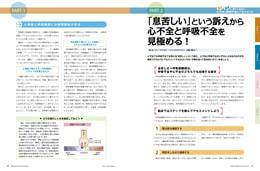 ナース専科マガジン2014年11月号『心不全と呼吸不全のアセスメント』内容②