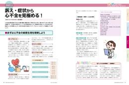 ナース専科マガジン2014年11月号『心不全と呼吸不全のアセスメント』内容③