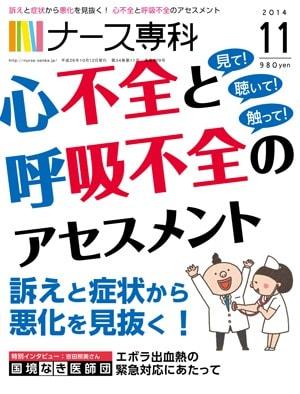 ナース専科マガジン2014年11月号『心不全と呼吸不全のアセスメント』表紙