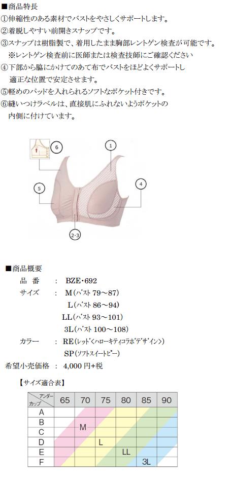 商品の特長と概要説明図