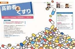 ナース専科マガジン2014年12月号『薬物動態は加齢でこう変わる!』内容