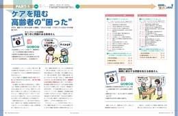 ナース専科マガジン2014年12月号『薬物動態は加齢でこう変わる!』③