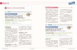 ナース専科マガジン2014年12月号『薬物動態は加齢でこう変わる!』内容②