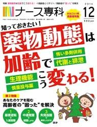 ナース専科マガジン2014年12月号『薬物動態は加齢でこう変わる!』表紙