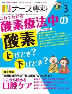 ナース専科マガジン2015年3月号『酸素療法中の酸素 上げどき? 下げどき?』表紙