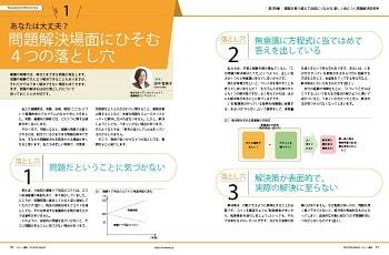 楽しく身につく問題解決型思考特集1ページ