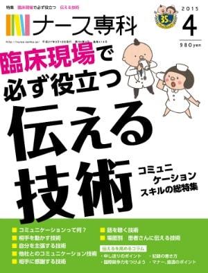 ナース専科マガジン2015年4月号『伝える技術』表紙