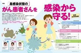 ナース専科2015年8月号『がん患者さんを感染から守る!』内容