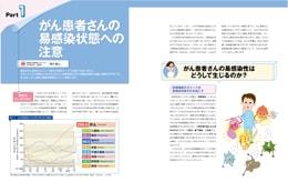 ナース専科2015年8月号『がん患者さんを感染から守る!』内容②