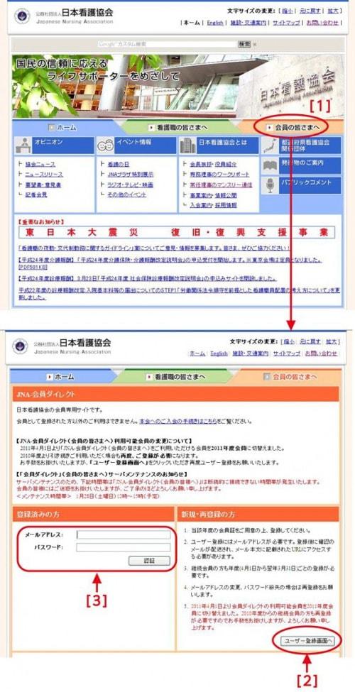 日本看護協会ホームページ
