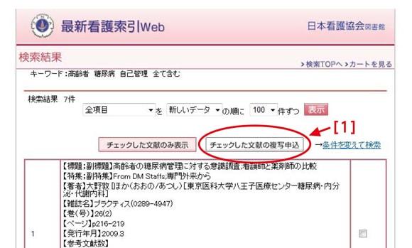 最新看護索引Web 検索結果画面