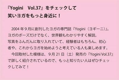 『Yogini』紹介