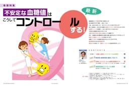 ナース専科2014年9月号『不安定な血糖値をコントロールする!』内容