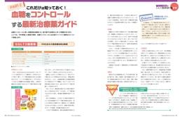 ナース専科2014年9月号『不安定な血糖値をコントロールする!』内容③
