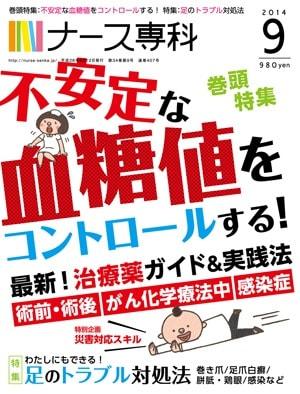 ナース専科2014年9月号『不安定な血糖値をコントロールする!』表紙
