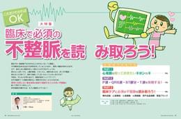ナース専科マガジン2015年5月号『ねじ子とパン太郎の人工呼吸器解体新書』内容③