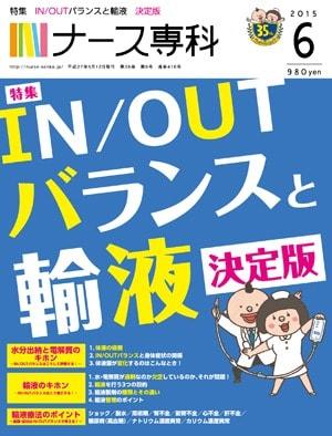 ナース専科2015年6月号『IN/OUTバランスと輸液 決定版』表紙