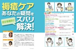 ナース専科2015年7月号『褥瘡ケア あなたの疑問を認定看護師がズバリ解決!』内容